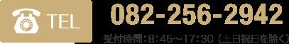 082-25-2942 受付時間8:45~17:30(土日祝日を除く)