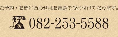 ご予約・お問い合わせはお電話で受け付けております。082-253-5588